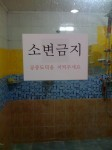 At the gym: 'Don't piss in the shower' (I think this is why Koreans always wear plastic slippers in the bathroom)